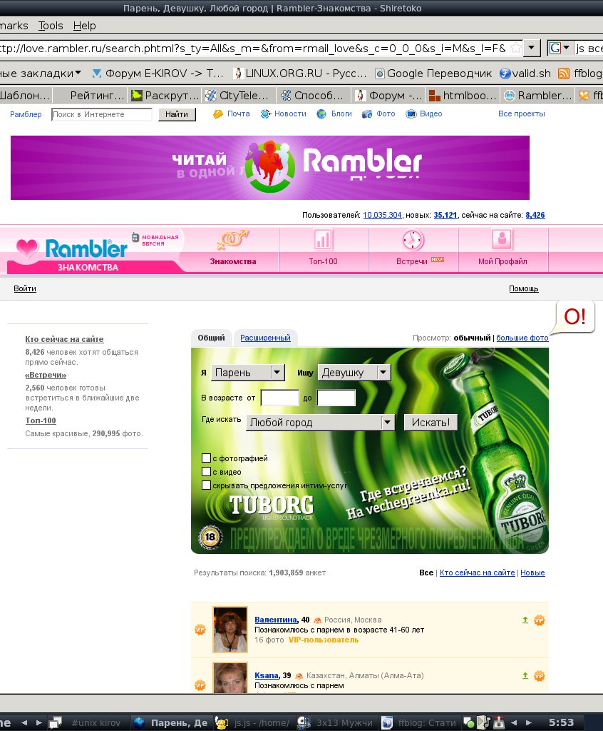 ссылки сайтов знакомств на рамблер