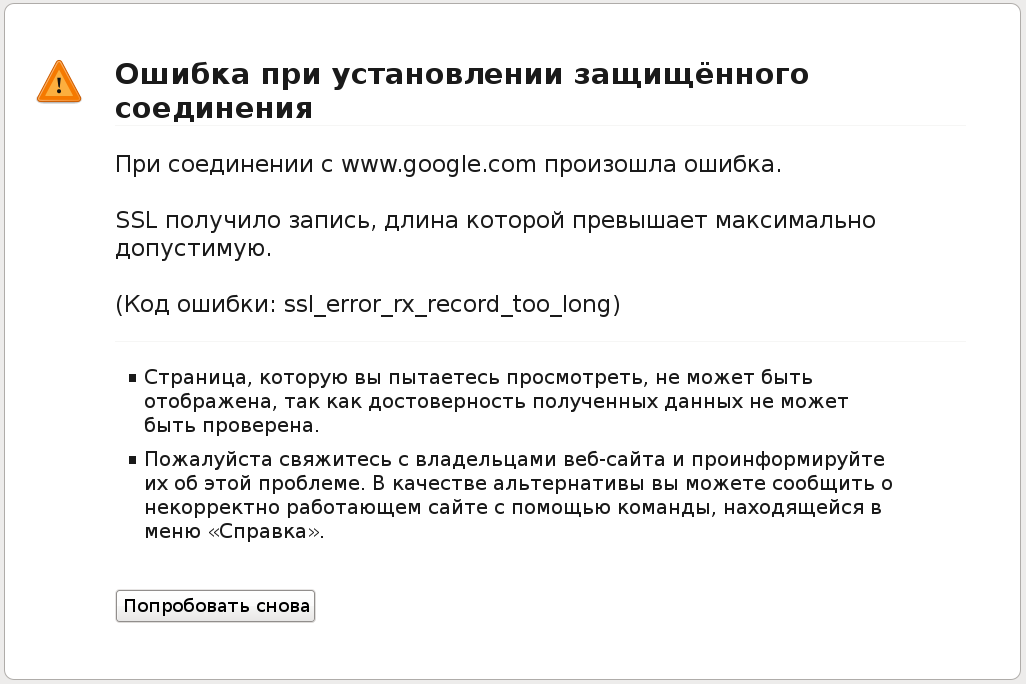 Проблема соединения ssl, gmail, ssl_error_rx_record_too_long